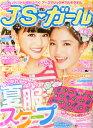 JSガール Vol.21 2014年 8月号