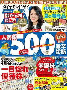 ダイヤモンド ZAi (ザイ) 2014年 08月号 [雑誌]