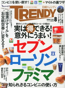 【楽天ブックスならいつでも送料無料】日経 TRENDY (トレンディ) 2014年 08月号 [雑誌]