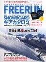 スノーボードギアカタログ 2014-15 2014年 8月号