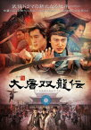 大唐双龍伝 DVD-BOX2 [ アレックス・フォン ]