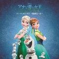アナと雪の女王 / エルサ のサプライズ:パーフェクト・デイ 〜 特別な一日〜