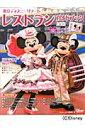 【送料無料】東京ディズニーリゾートレストランガイドブック(2012)