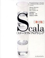【送料無料】Scalaスケーラブルプログラミング第2版 [ マーティン・オダースキー ]