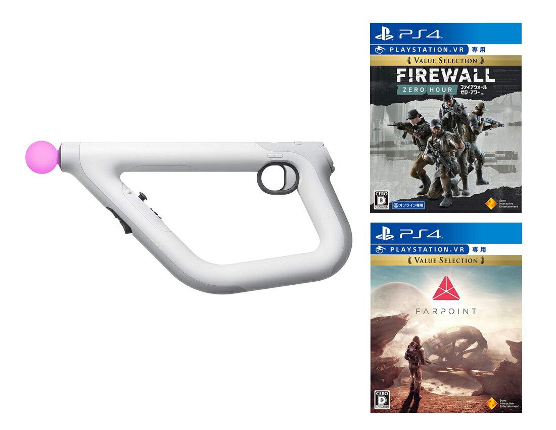【マラソン期間限定セット】PlayStation VR シューティングコントローラー + Firewall Zero Hour Value Selection + Farpoint Value Selection セット