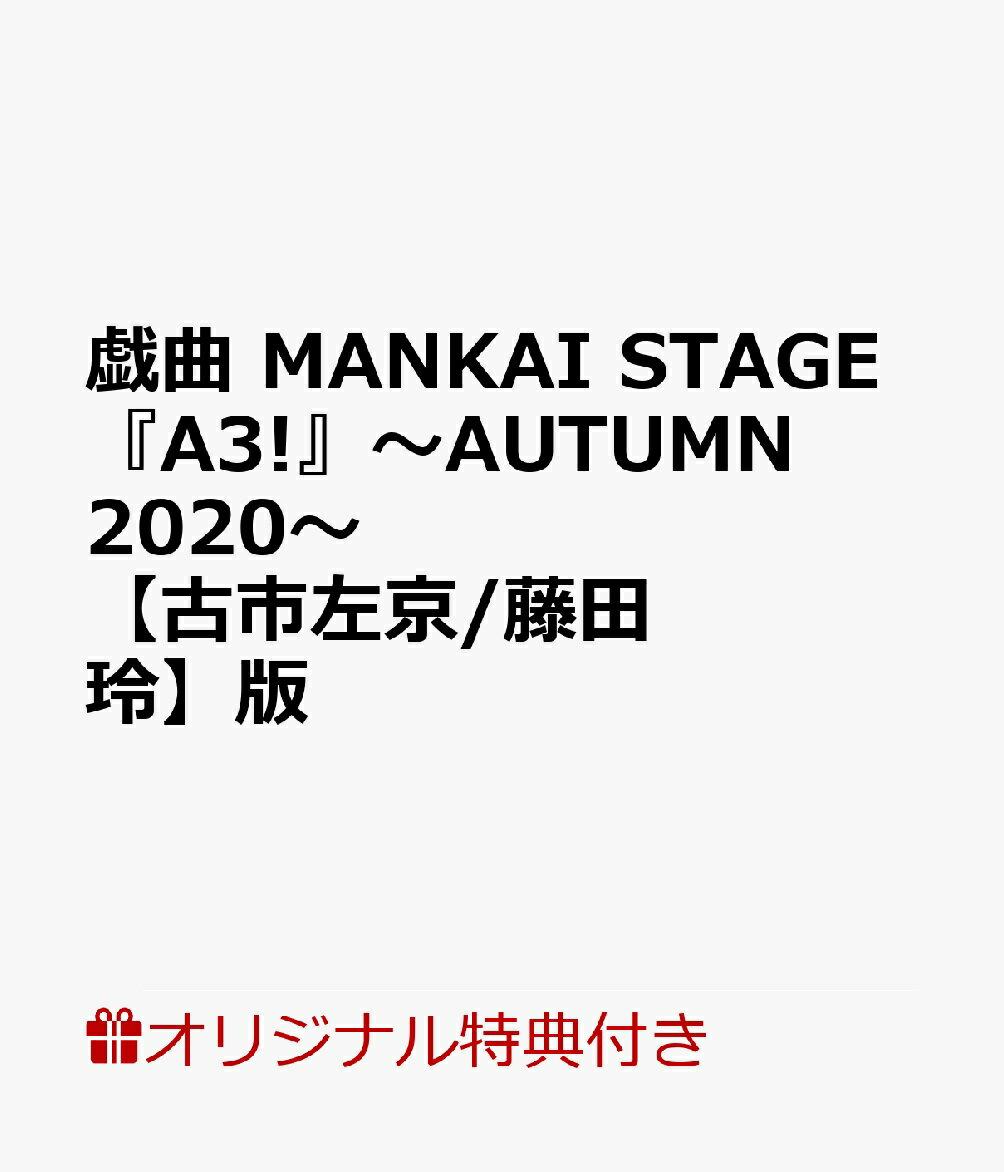 【楽天ブックス限定特典】戯曲 MANKAI STAGE『A3!』〜AUTUMN 2020〜【古市左京/藤田 玲】版(【古市左京】役【藤田 玲】 ポストカード(ソロビジュアル))画像