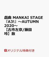 【楽天ブックス限定特典付】戯曲 MANKAI STAGE『A3!』〜AUTUMN 2020〜【古市左京/藤田 玲】版