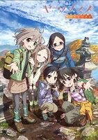 ヤマノススメ サードシーズン 第1巻【Blu-ray】