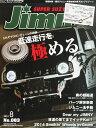 Jimny SUPER SUZY (ジムニースーパースージー) 2014年8月号