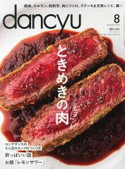 【楽天ブックスならいつでも送料無料】dancyu (ダンチュウ) 2014年 08月号 [雑誌]