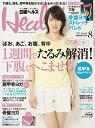 日経 Health (ヘルス) 2014年8月号