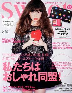 sweet (スウィート) 2014年 08月号 [雑誌]