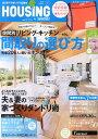 月刊 HOUSING (ハウジング) 2014年 8月号