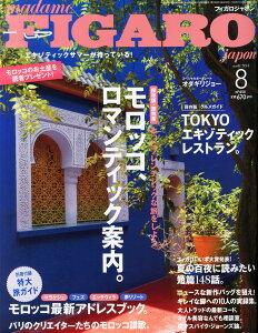 madame FIGARO japon (フィガロ ジャポン) 2014年 08月号 [雑誌]
