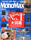 Mono Max (モノ・マックス) 2014年 8月号