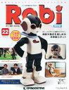 【楽天ブックスならいつでも送料無料】週刊 Robi (ロビ) 再刊行版 2014年 8/12号 [雑誌]