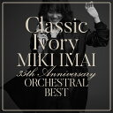 Classic Ivory 35th Anniversary ORCHESTRAL BEST(通常盤) [ 今井美樹 ]