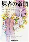 屍者の帝国 3 (ドラゴンコミックスエイジ) [ 伊藤計劃×円城塔 / Project Itoh ]
