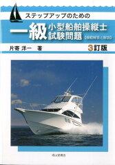 ステップアップのための一級小型船舶操縦士試験問題3訂版