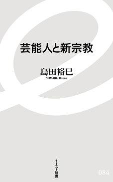 芸能人と新宗教 (イースト新書) [ 島田裕巳 ]