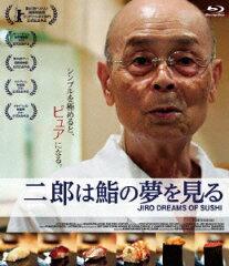 【送料無料】二郎は鮨の夢を見る【Blu-ray】 [ 小野二郎 ]