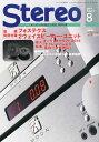 【楽天ブックスならいつでも送料無料】stereo (ステレオ) 2014年 08月号 [雑誌]