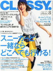 【楽天ブックスならいつでも送料無料】CLASSY. (クラッシィ) 2014年 08月号 [雑誌]