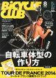 BiCYCLE CLUB (バイシクル クラブ) 2014年 08月号 [雑誌]
