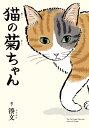 猫の菊ちゃん [ 湊文 ]