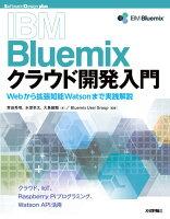 IBM Bluemixクラウド開発入門