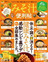 みそ汁の便利帖 LDK特別編集 (晋遊舎ムック 便利帖シリーズ 022)