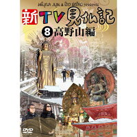 新TV見仏記8 高野山編