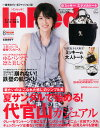 In Red (インレッド) 2014年 8月号