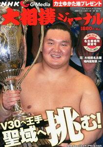 【楽天ブックスならいつでも送料無料】NHK大相撲ジャーナル 2014年 08月号 [雑誌]