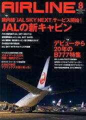 AIRLINE (エアライン) 2014年 08月号 [雑誌]