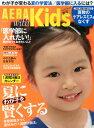 【楽天ブックスならいつでも送料無料】AERA with Kids (アエラ ウィズ キッズ) 2014年 08月号 [...