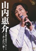 10周年記念コンサート〜あしたへ一歩〜