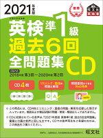 2021年度版 英検準1級 過去6回全問題集CD