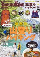 神奈川の山登り&ハイキング 絶景最新版 ウォーカームック