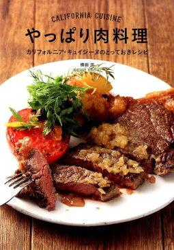 やっぱり肉料理 カリフォルニア・キュイジーヌのとっておきレシピ [ 横田渉 ]
