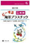 ど〜する海洋プラスチック(改訂増補第2版) [ 西尾 哲茂 ]