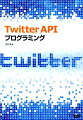 Twitter APIプログラミング