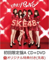 【楽天ブックス限定先着特典】いきなりパンチライン (初回限定盤A CD+DVD) (生写真付き)