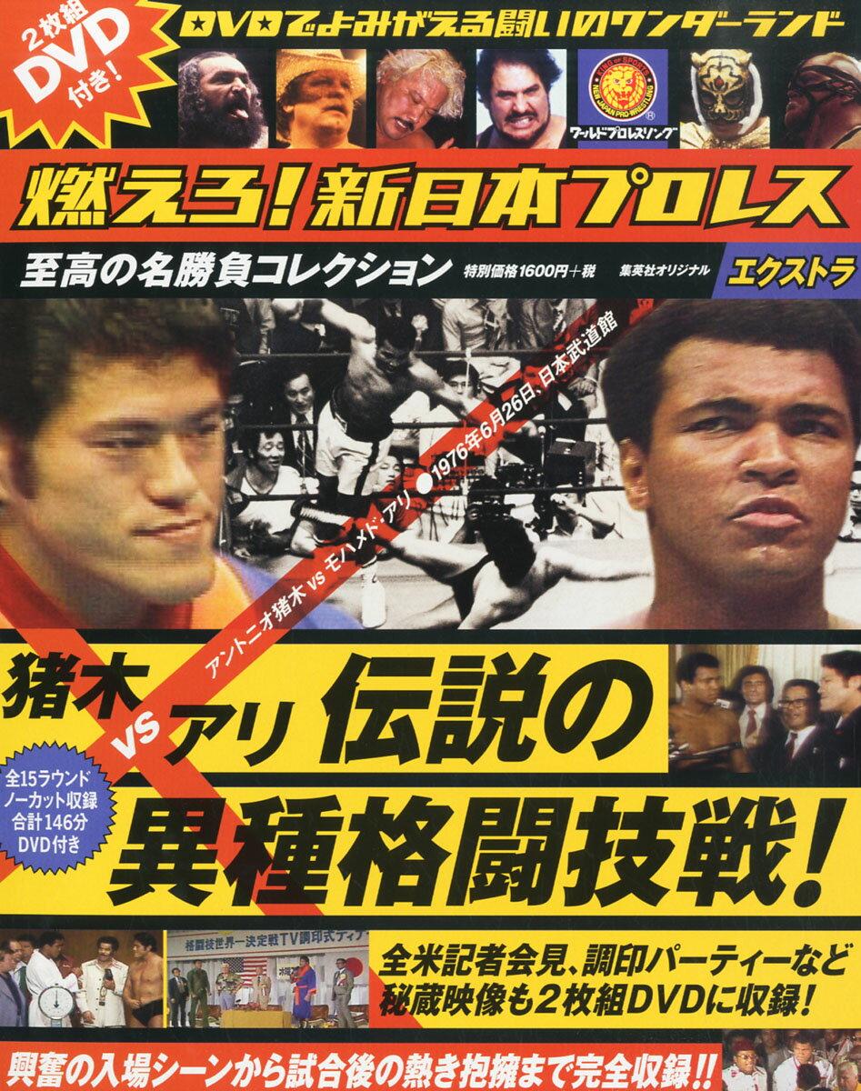 「燃えろ!新日本プロレス エクストラ 猪木VSアリ 伝説の異種格闘技戦」の表紙