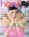 non・no(ノンノ) 2014年8月号