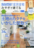 SUUMO注文住宅 みやぎで建てる 2014年 08月号 [雑誌]