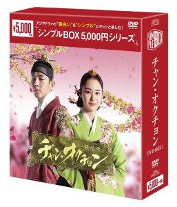 【楽天ブックスならいつでも送料無料】チャン・オクチョン DVD-BOX1 [ キム・テヒ ]