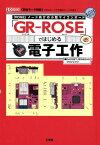 「GR-ROSE」ではじめる電子工作 「ROS2」ノード向けの小型マイコンボード (I/O BOOKS) [ GADGET RENESASプロジェクト ]