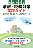 都市農地の承継と税務対策実践ガイド
