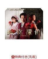 【先着特典】美食探偵 明智五郎 DVD-BOX(オリジナルブロマイド(2枚組))